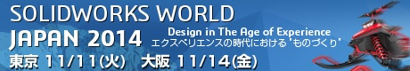SOLIDWORKS WORLD JAPAN 2014