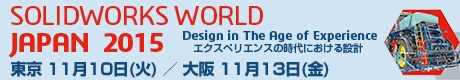 SOLIDWORKS WORLD JAPAN 2015